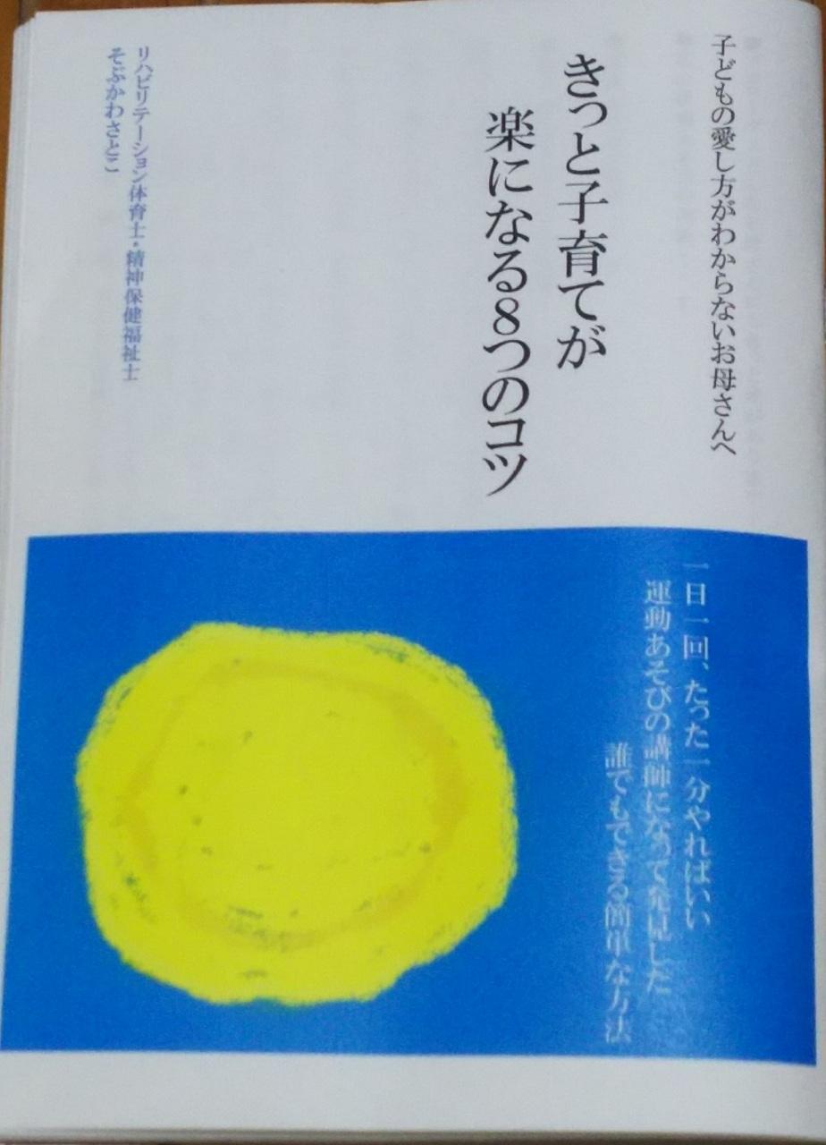 家族との関係が劇的に変わりました!SATOKO SOBUKAWAさん